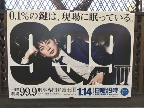 gooブログ  1月9日(火)のつぶやき:松本潤 99.9 刑事専門弁護士2 原宿駅貼ポスター広告
