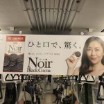 gooブログ 12月5日(火)のつぶやき:中山美穂 ひと口で、驚く。Noir Black Coccoa(JR電車中吊広告)