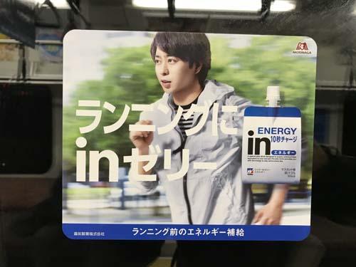 gooブログ 2月27日(火)のつぶやき:櫻井翔 ランニングにinゼリー 森永(電車ドアステッカー広告)