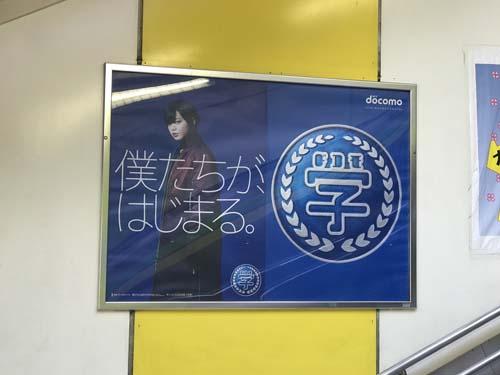 gooブログ 3月6日(火)のつぶやき:欅坂46 僕たちが、はじまる。docomo(JR新宿駅階段ポスター広告)