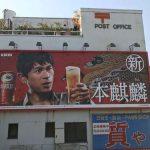 gooブログ 3月13日(火)のつぶやき:江口洋介 新本麒麟 KIRIN(電車中吊広告)