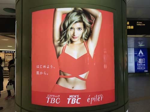 gooブログ 1月17日(水)のつぶやき:ローラ はじめよう、肌から。 エステティックTBC MEN'S TBC エピレ(新宿駅西口電飾広告)