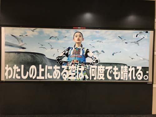 gooブログ 2月7日(水)のつぶやき:八木莉可 私の上にある空は、何度でも晴れる。LUMINE(表参道駅ポスター広告)