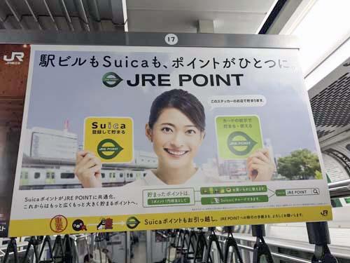 gooブログ 12月6日(水)のつぶやき:乙葉 駅ビルもSuicaもポイントがひとつに JRE POINT JR東日本 電車中吊広告