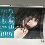 gooブログ 2月28日(水)のつぶやき:齋藤飛鳥 乃木坂46 BRODY(電車マド上広告)