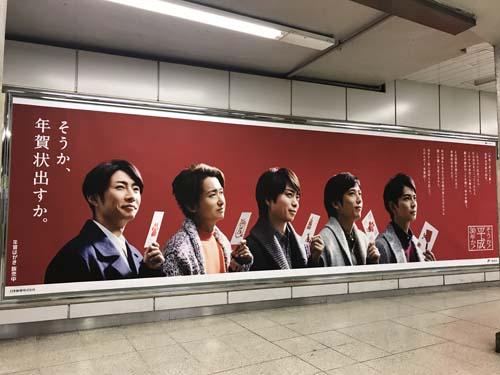 gooブログ 12月21日(木)のつぶやき:嵐 そうか、年賀状出すか。日本郵政 JR渋谷駅ホームビルボード広告