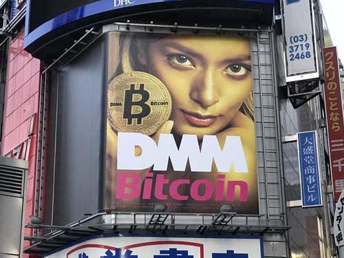 gooブログ 1月11日(木)のつぶやき:ローラ DMM Bitcoin 渋谷駅大盛堂書店ビルボード広告