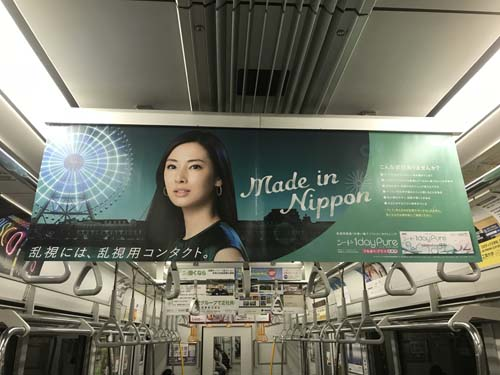 gooブログ 2月1日(木)のつぶやき:北川景子 Made in Nippon 乱視には、乱視用コンタクト シード1day Pure(電車中吊広告)