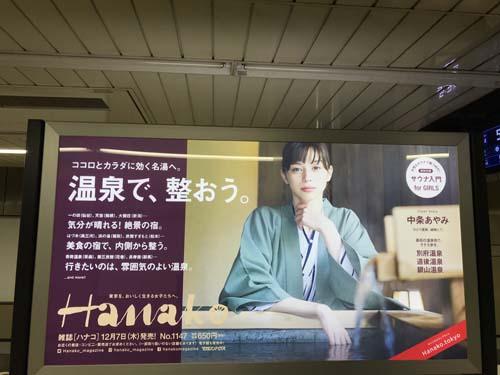 goo ブログ 12月7日(木)のつぶやき:中条あやみ 温泉で、整おう。Hanako 銀座駅ベンチ広告