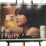 gooブログ 3月8日(木)のつぶやき:深田恭子 I'm Fruity YEBISU 華みやび サッポロ(恵比寿駅線路ビルボード広告)