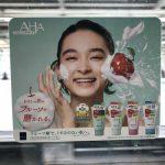 gooブログ 3月15日(木)のつぶやき:弓ライカ わたしの肌は、フルーツで磨かれる。AHA by クレンジングリサーチ BCL(電車ドアステッカー広告)