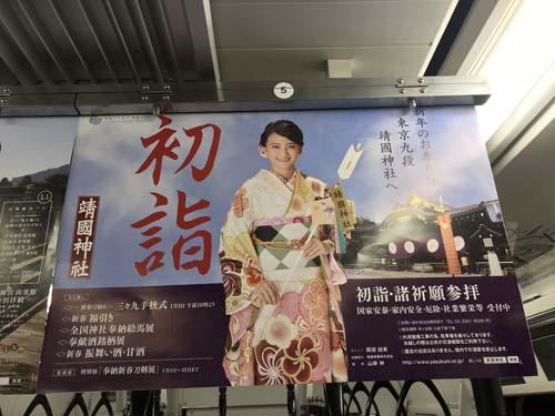 gooブログ  12月29日(金)のつぶやき:岡田結実 初詣 靖国神社 JR電車中吊広告