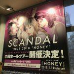 "gooブログ 12月22日(金)のつぶやき:SCANDAL TOUR2018″HONEY"" 全国ホールツアー開催決定 渋谷駅ビルボード広告"