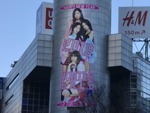 gooブログ 1月5日(金)のつぶやき:BLACKPINK HAPPY NEW YEAR 2018 WINTER SALE 渋谷109シリンダー広告