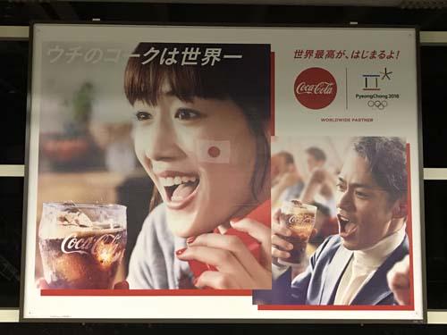 gooブログ 1月12日(金)のつぶやき:綾瀬はるか 高橋大輔 ウチのコークは世界一 世界最高が、はじまるよ! コカ・コーラ
