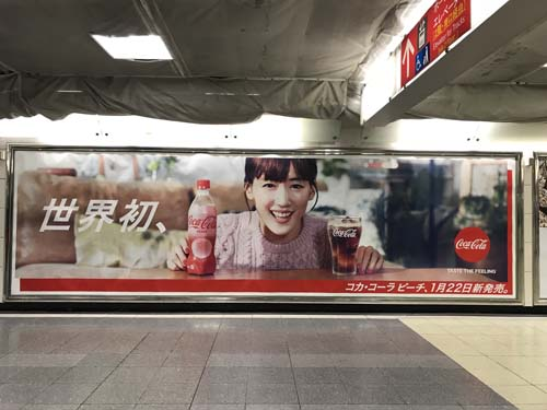 gooブログ 1月19日(金)のつぶやき:綾瀬はるか 世界初、コカ・コーラ ピーチ、1月22日発売。(JR新宿駅内ビルボード広告)