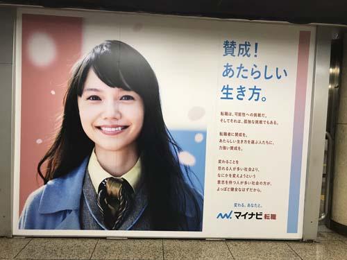 gooブログ 2月2日(金)のつぶやき:宮崎あおい 賛成!あたらしい生き方。 マイナビ転職(東京メトロ銀座駅ビルボード広告)