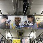gooブログ 2月9日(金)のつぶやき:染谷将太 山田孝之 山本美月 GEORGIA 世界は仕事でできている。(電車中吊広告)