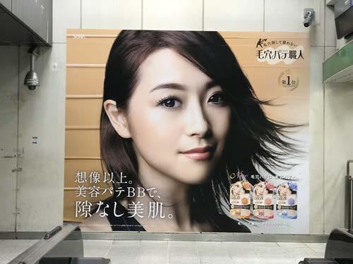 gooブログ 3月2日(金)のつぶやき:鈴木奈々 想像以上。美容パテBBで隙なし美肌。毛穴パテ職人(JR渋谷駅改札ビルボード広告)