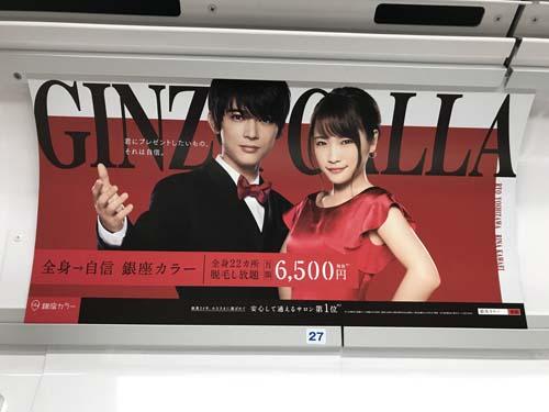 gooブログ 1月6日(土)のつぶやき:吉沢亮、川栄李奈 GINZA CALLA 銀座カラー 電車マド上広告