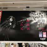 gooブログ 12月23日(土)のつぶやき:欅坂46×三次元 ウイルスPM2.5花粉 見えない敵からあなたを守りたい。三次元マスク 東京メトロ電車中吊広告