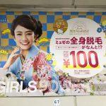 gooブログ  1月13日(土)のつぶやき:谷まりあ 女子に、ちからを。GIRLS POWER 電車マド上広告
