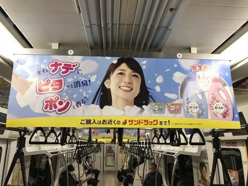 gooブログ 2月10日(土)のつぶやき:小倉優子 ナデピタポン ボールド ご購入はお近くのサンドラッグまで!(電車中吊広告)