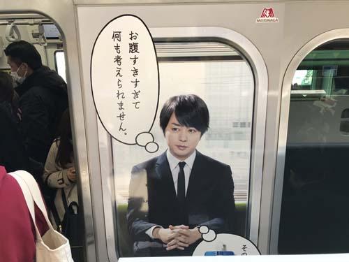 gooブログ 3月17日(土)のつぶやき:嵐 櫻井翔 お腹すきすぎて何も考えられません。ウィーダインゼリー(山手線電車車体広告)