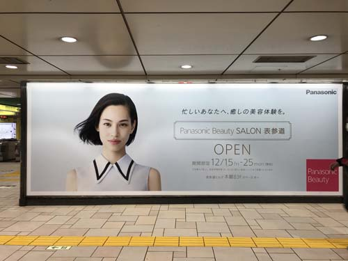 gooブログ 12月17日(日)のつぶやき:水原希子 忙しいあなたへ、癒しの美容体験を。Panasonic Beauty SALON 表参道 OPEN 表参道駅ビルボード広告