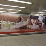 gooブログ  12月31日(日)のつぶやき:綾瀬はるか コレなーんだ?世界初、○○のコカ・コーラ、まもなく新発売 JR渋谷駅南口改札前ビルボード広告