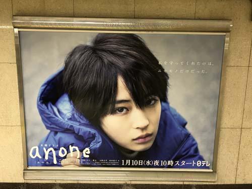gooブログ 1月7日(日)のつぶやき:広瀬すず anone 日テレ 地下鉄新宿駅ビルボード広告