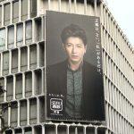 gooブログ 2月4日(日)のつぶやき:木村拓哉 正解はない。「私」があるだけ。わたしは、私。SEIBU(西武 渋谷ビルボード)