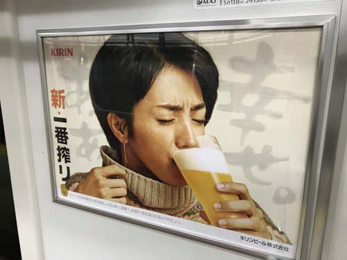 gooブログ  2月11日(日)のつぶやき:満島ひかり 新・一番搾り KIRIN(電車ドア横広告)