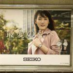 gooブログ 12月10日(日)のつぶやき:綾瀬はるか 最愛の私へ SEIKO 新宿駅ビルボード広告
