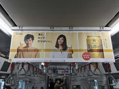 gooブログ 3月11日(日)のつぶやき:二宮和也 篠原涼子 麦と、ホップ、だけがいい。麦とホップ SAPPORO(電車中吊広告)